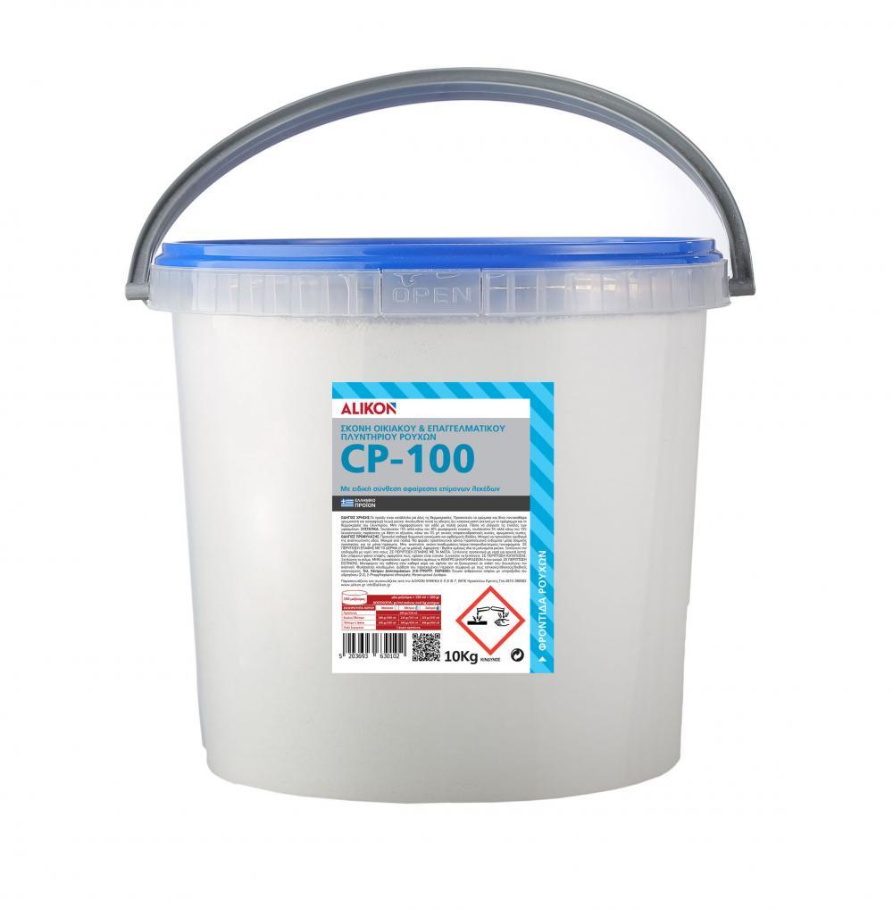 ΣΚΟΝΗ ΠΛΥΝΤΗΡΙΟΥ CP-100 10 Kg