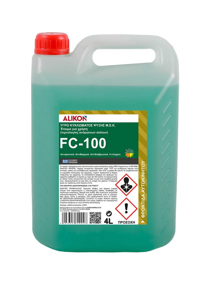 ΑΝΤΙΨΥΚΤΙΚΟ ΑΥΤΟΚΙΝΗΤΟΥ FC-100 4 L